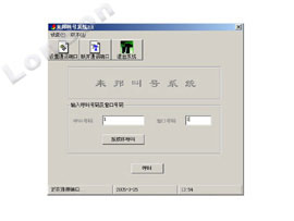 Computer Ticket software